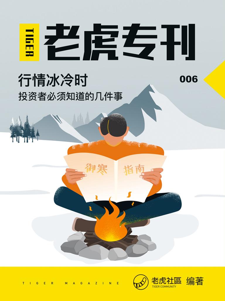 老虎专刊·行情冰冷时,投资者必须知道的几件事(第006期)