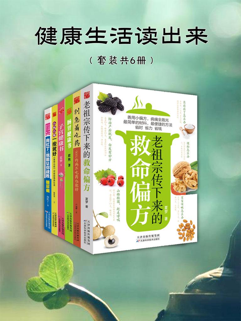 健康生活读出来(共六册)