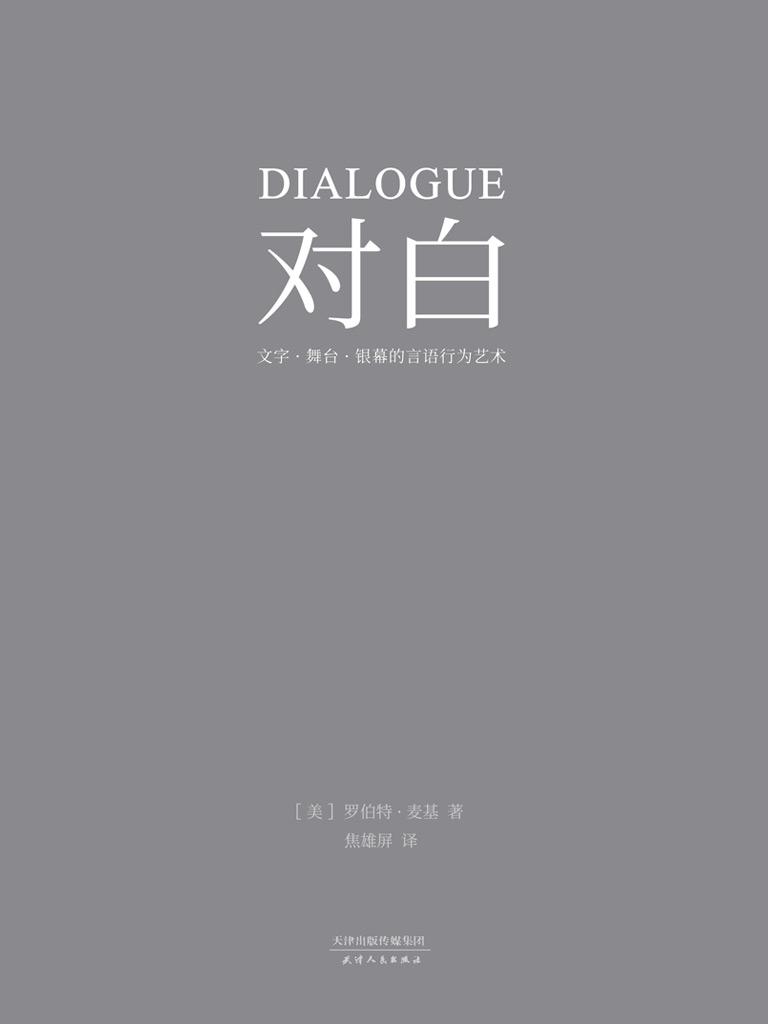 对白:文字·舞台·银幕的言语行为艺术