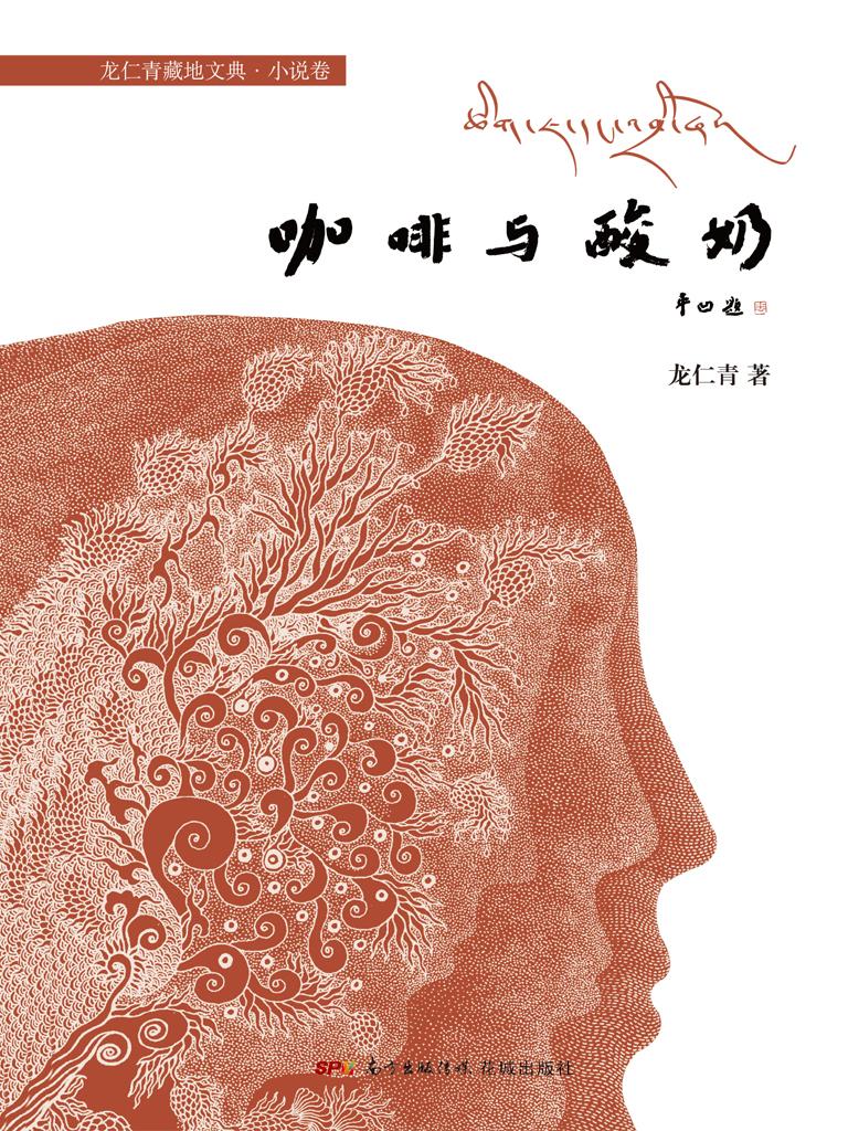 咖啡与酸奶(龙仁青藏地文典·小说卷)
