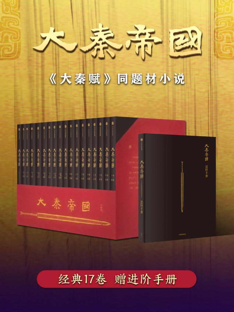 大秦帝國(全新修訂進階版 全18冊)