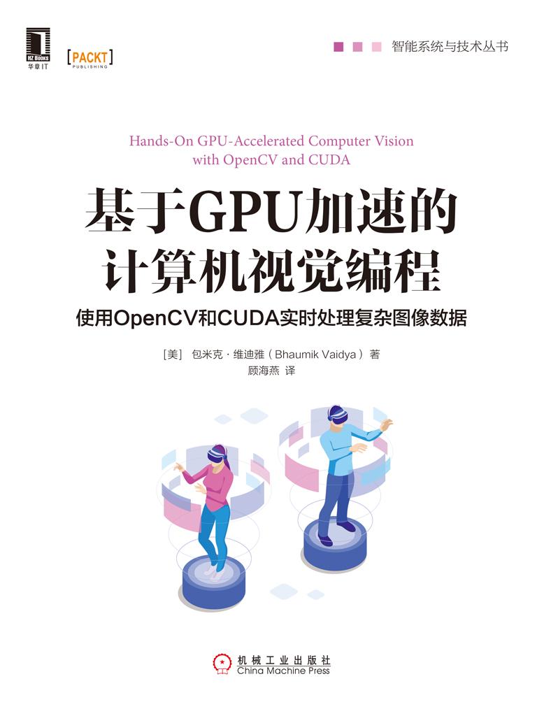 基于GPU加速的计算机视觉编程:使用OpenCV和CUDA实时处理复杂图像数据