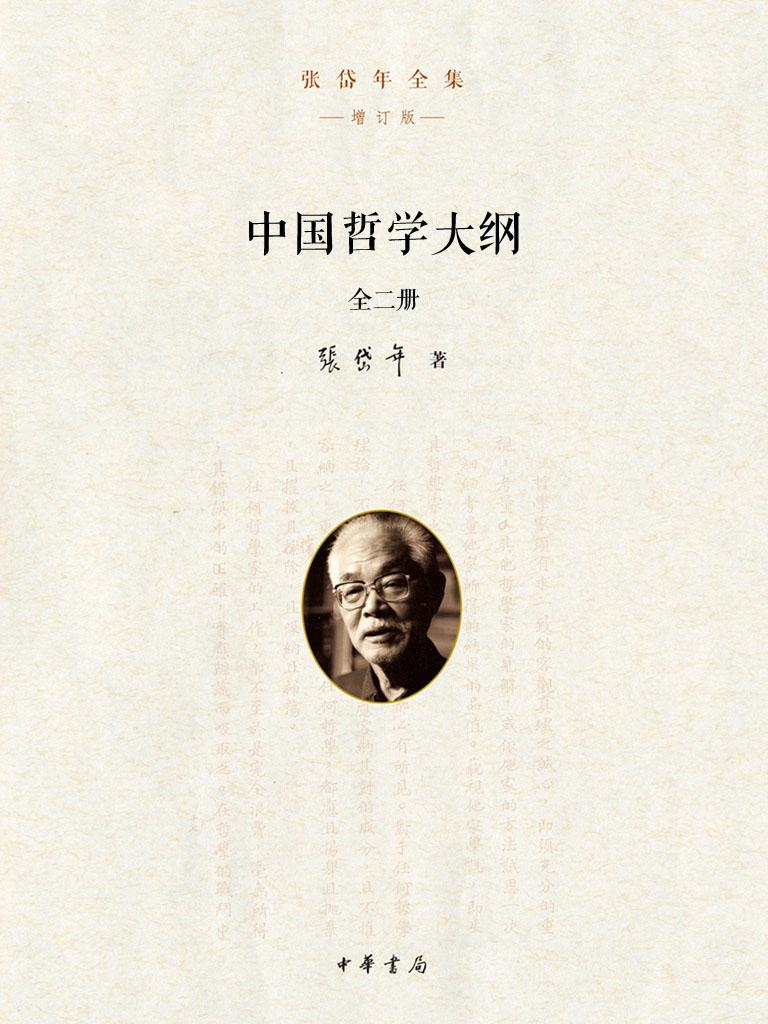 中国哲学大纲(全二册 张岱年全集 增订版)