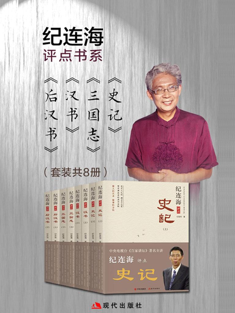 纪连海评点书系(共八册)
