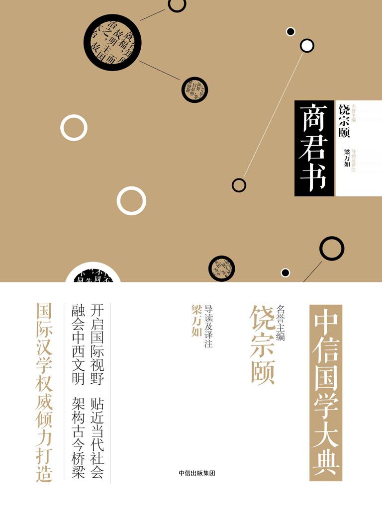中信国学大典:商君书