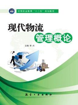 现代物流管理概论(李贞 著)