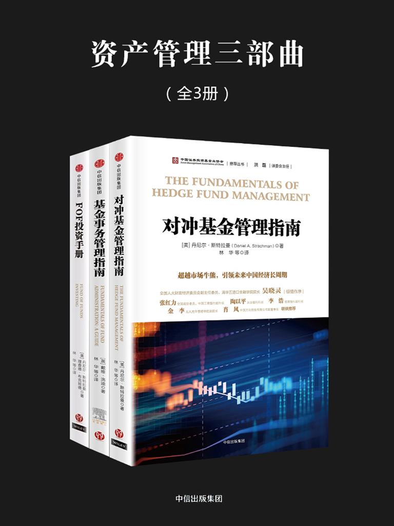 资产管理三部曲(全三册)