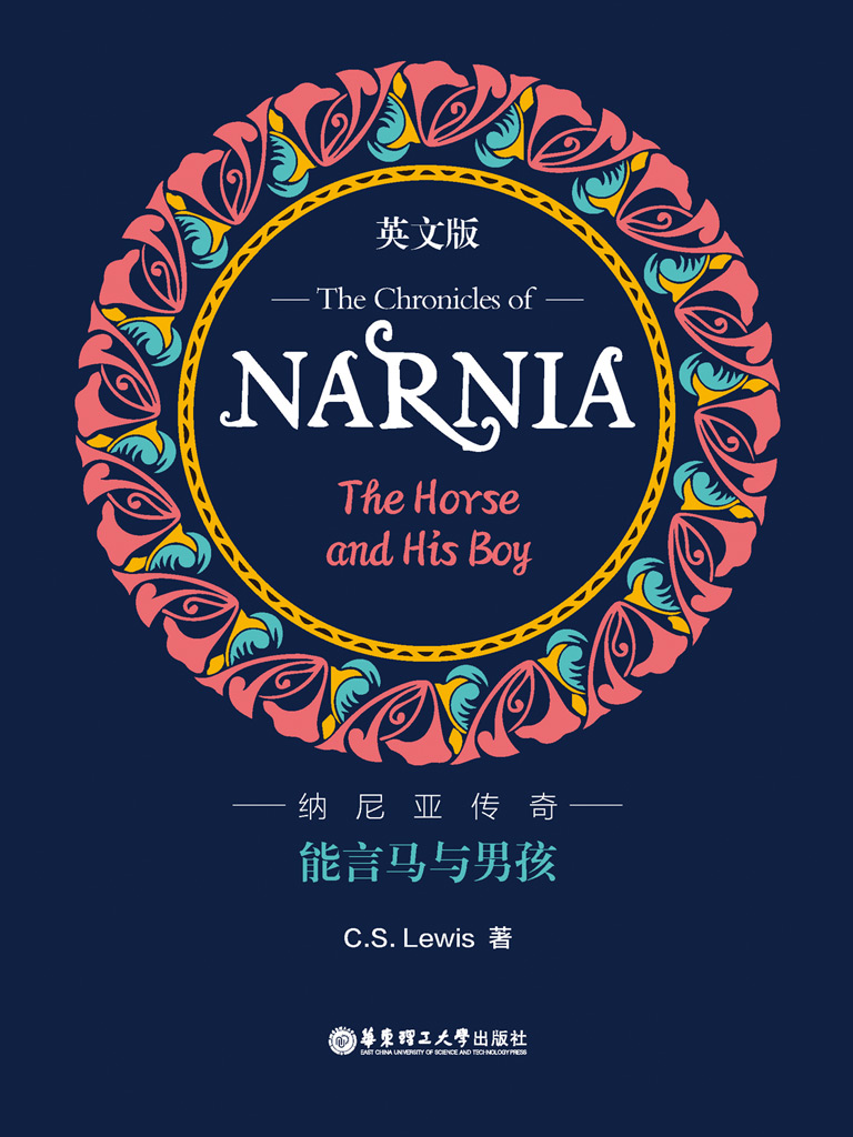 纳尼亚传奇:能言马与男孩(英文版)