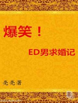 爆笑!ED男求婚记(千种豆瓣高分原创作品·看小说)