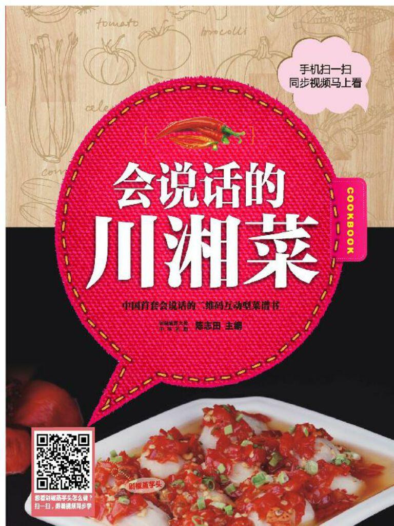 二维码互动型菜谱丛书:会说话的川湘菜