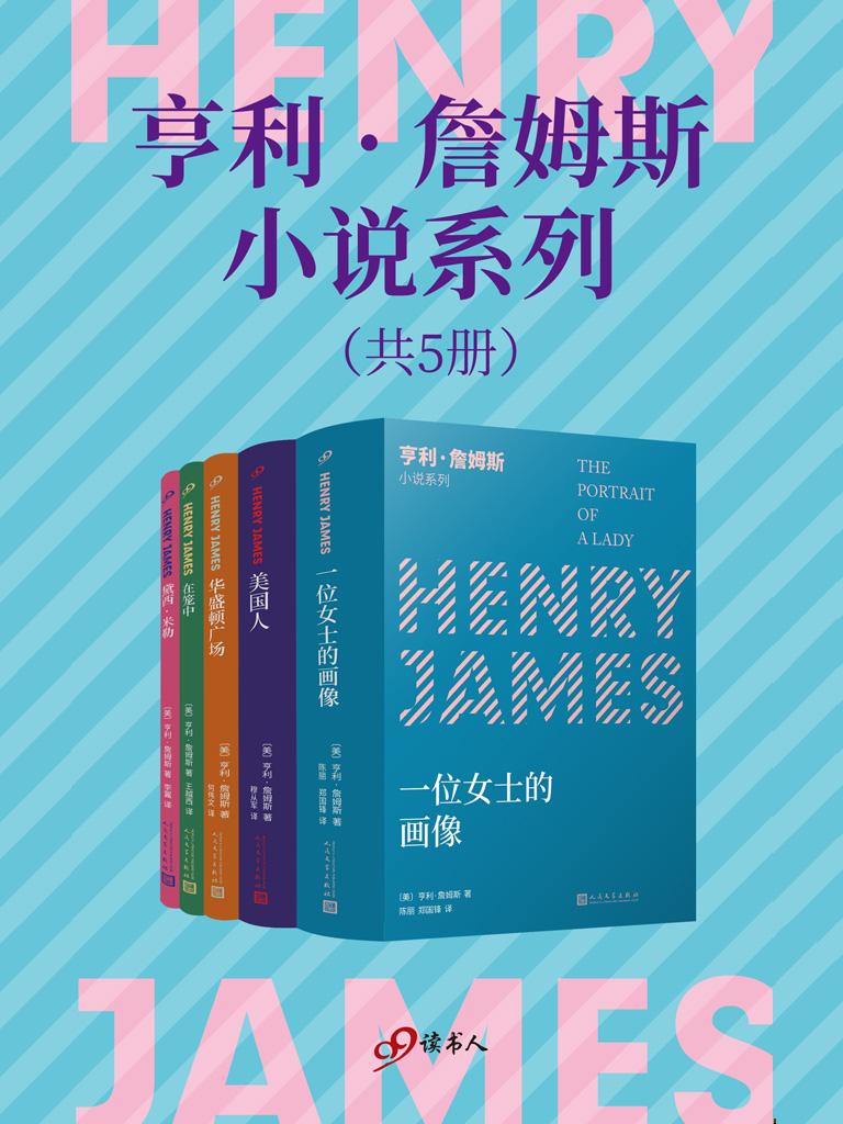 亨利·詹姆斯小说系列(套装共5册)