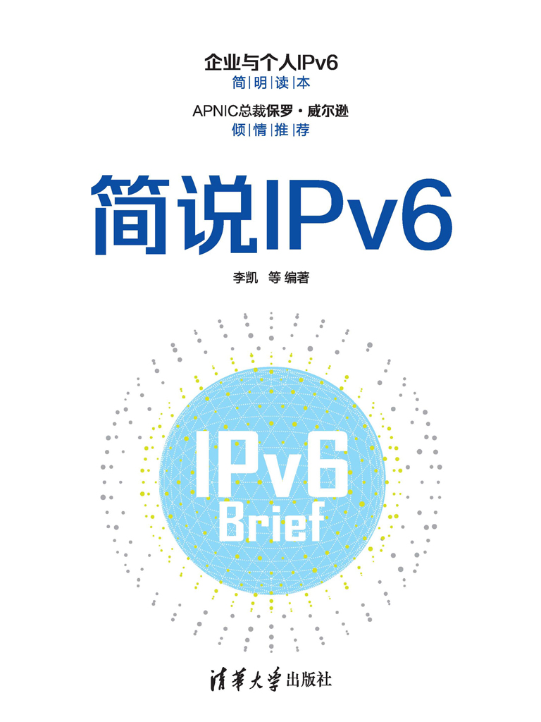 简说IPv6