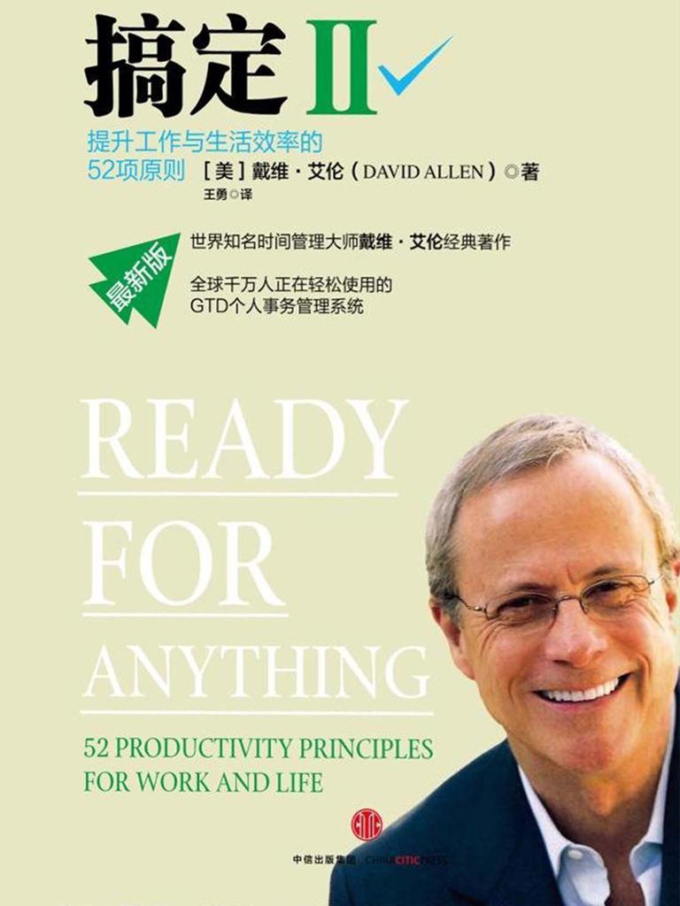 搞定 Ⅱ:提升工作与生活效率的52项原则