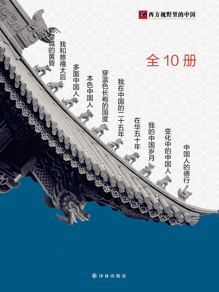西方視野里的中國(全10冊)