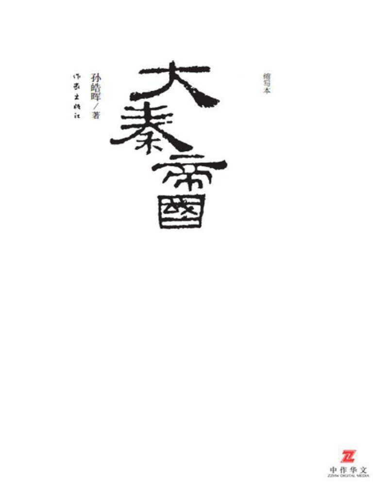 大秦帝国(缩写本)