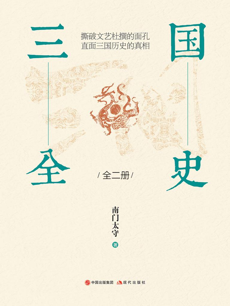三国全史(全二册)