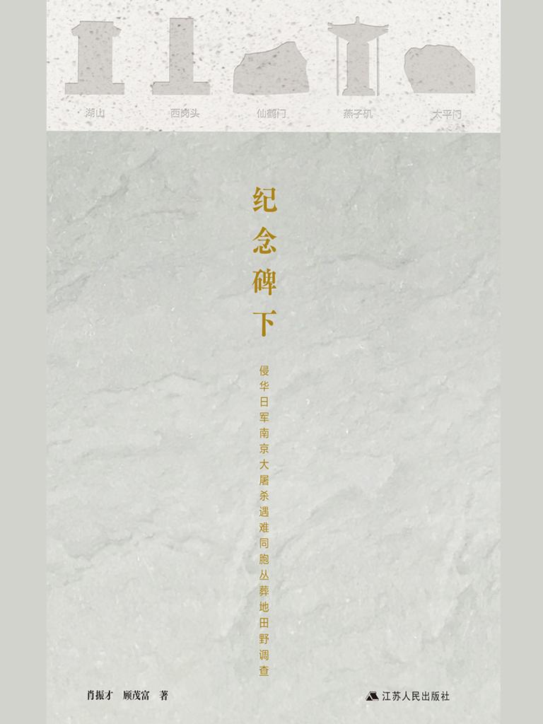 纪念碑下:侵华日军南京大屠杀遇难同胞丛葬地田野调查