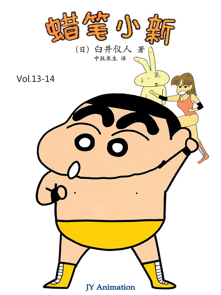 蜡笔小新Vol.13-14