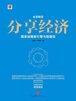 分享经济:国家战略新引擎与新路经
