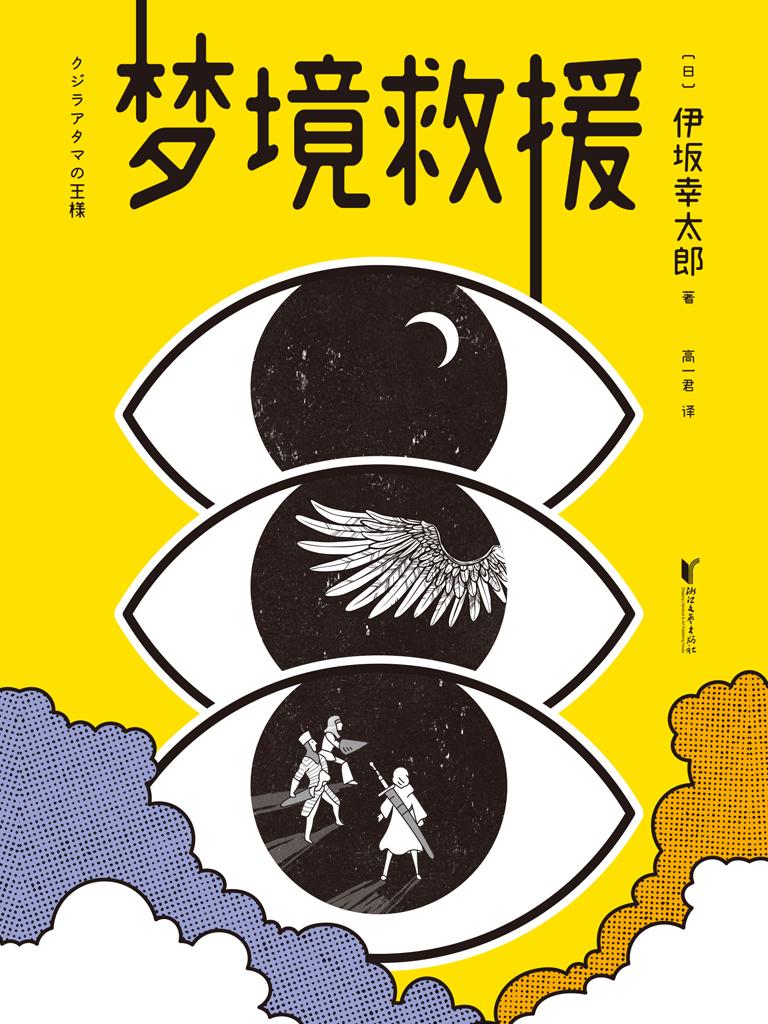 梦境救援(伊坂幸太郎作品)