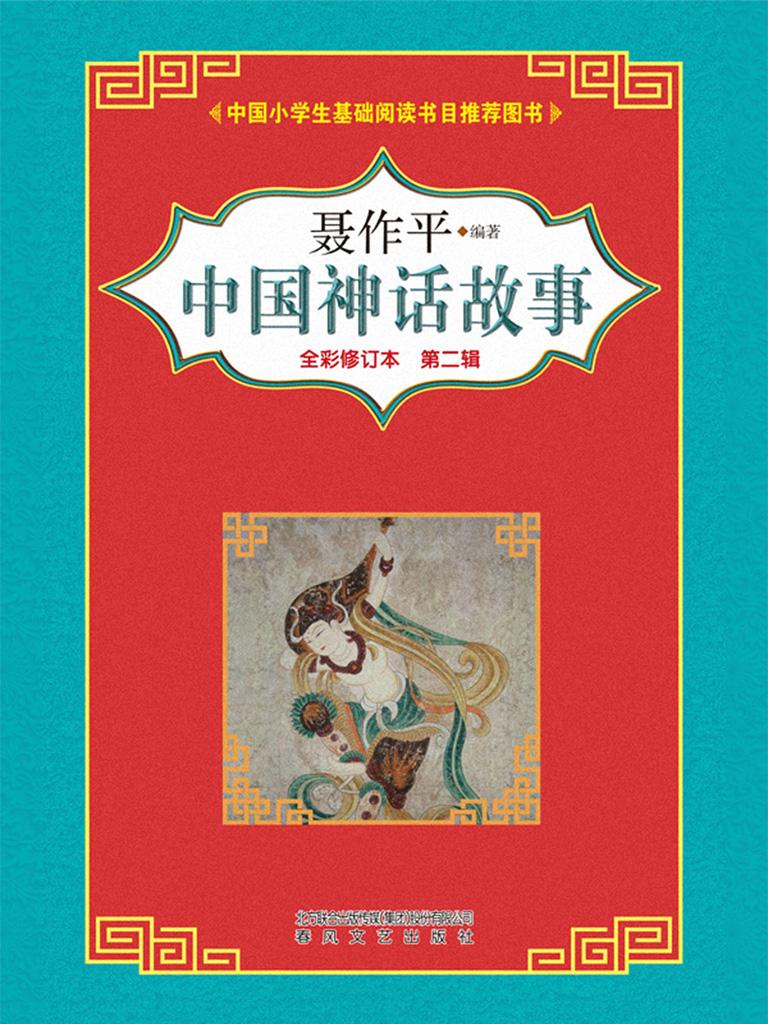 中国神话故事·第二辑