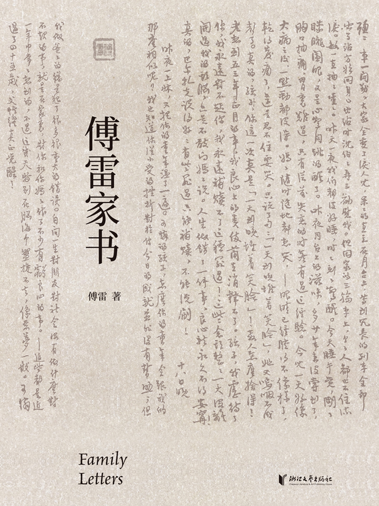 傅雷家书(果麦经典)