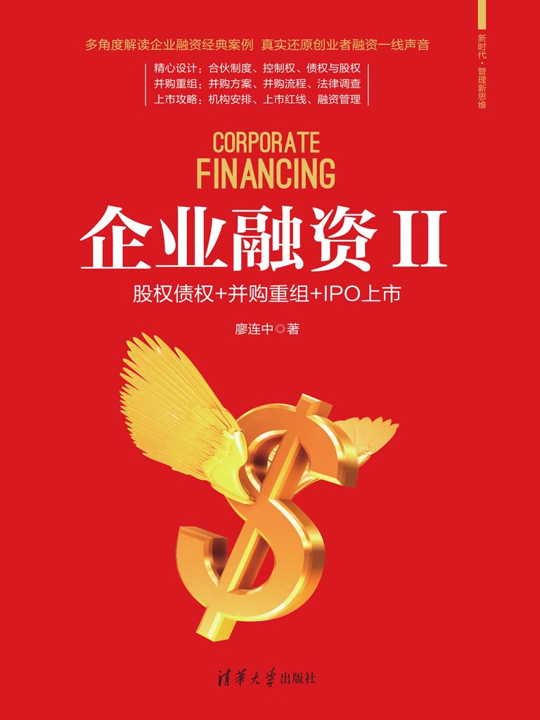 企業融資II:股權債權+并購重組+IPO上市
