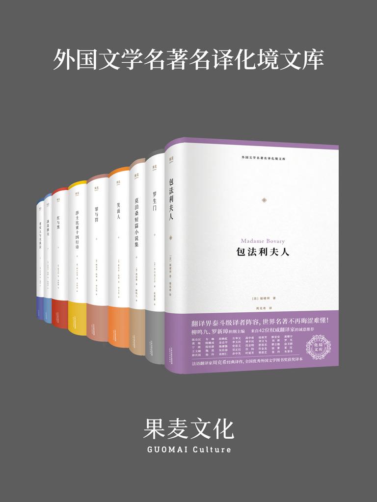 外国文学名著名译化境文库(共九册)