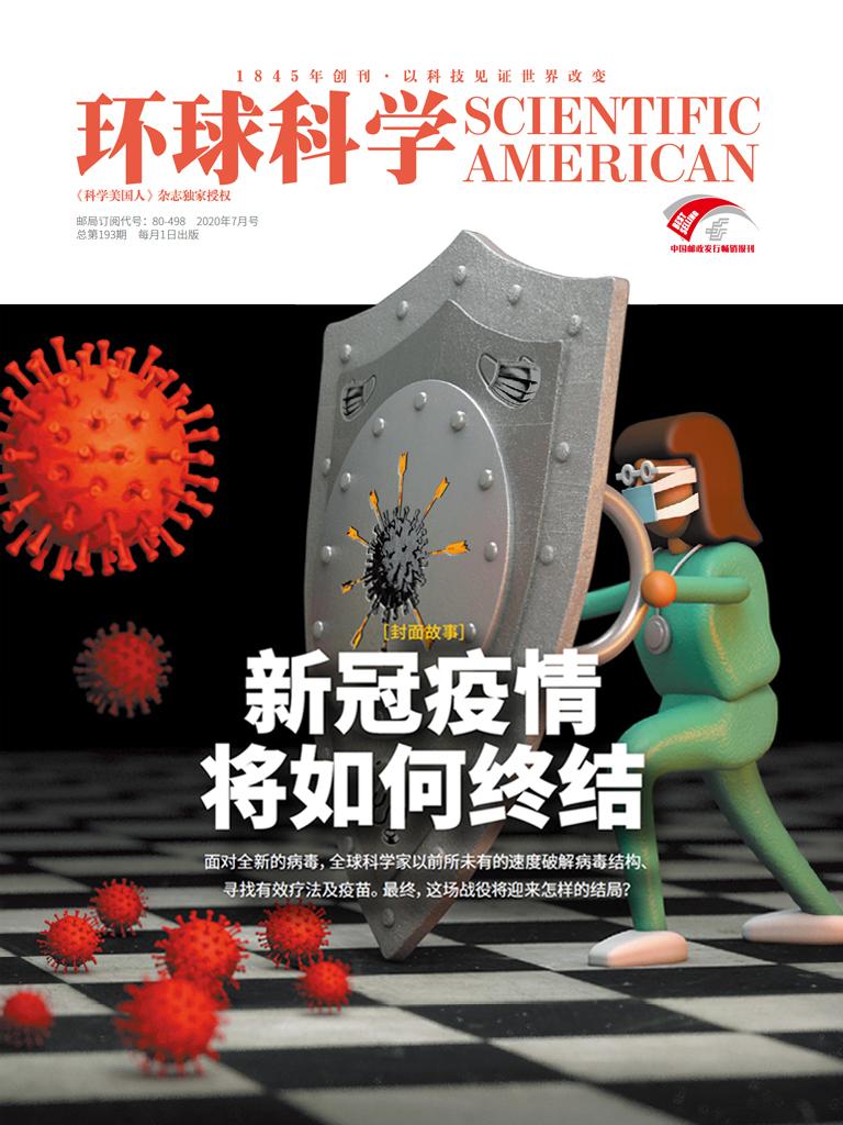 环球科学(2020年7月)