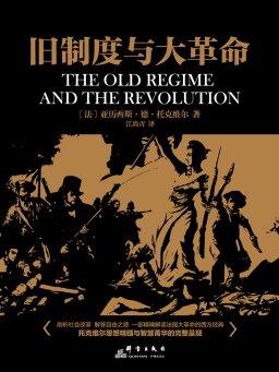 旧制度与大革命(江尚青 译)