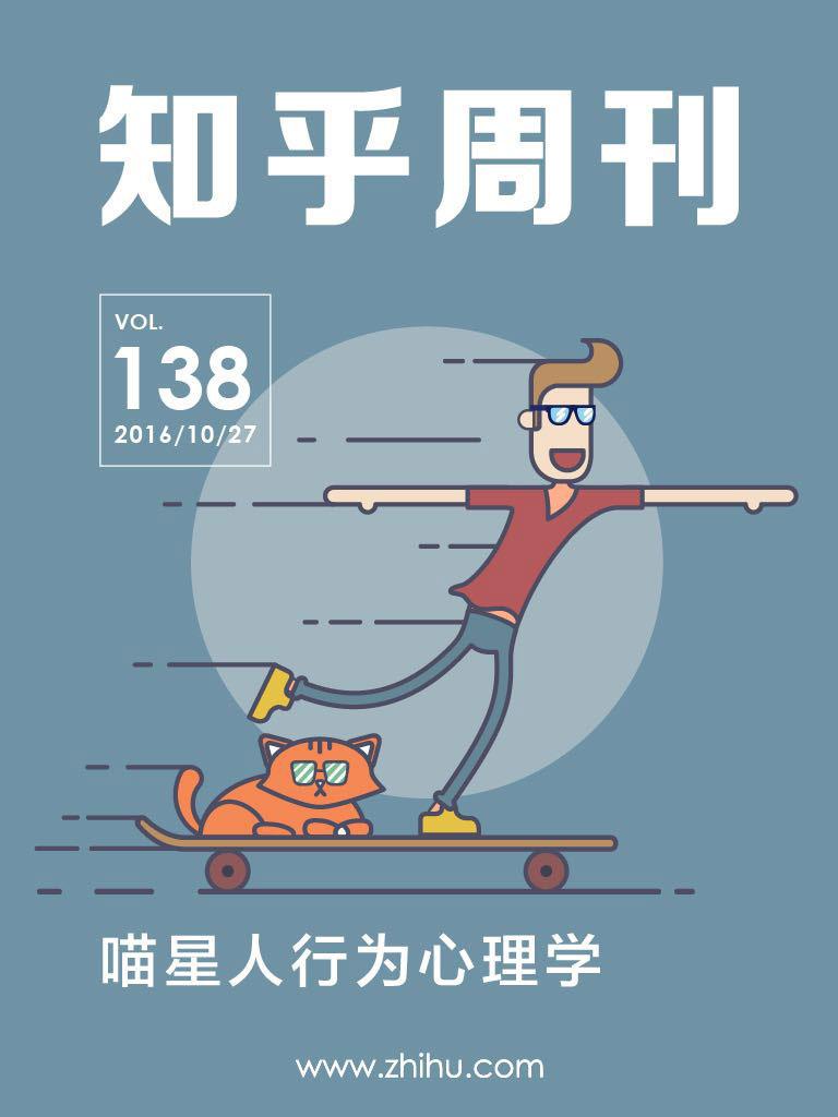 知乎周刊·喵星人行为心理学(总第138期)