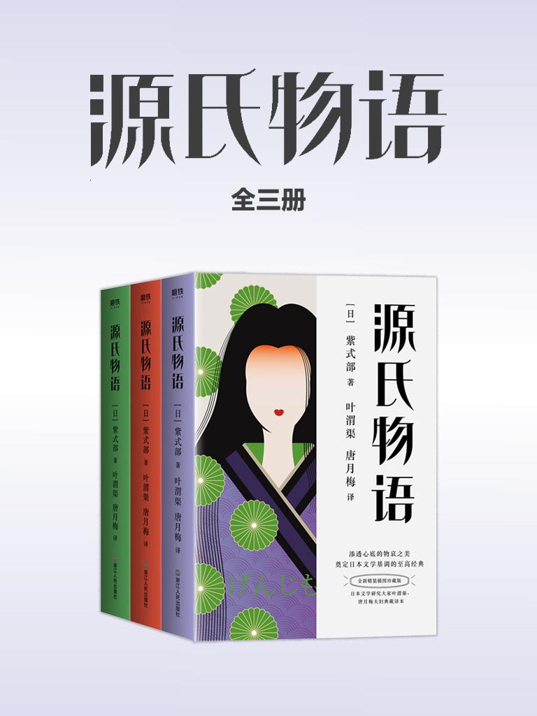 源氏物语(全三册 磨铁出品)
