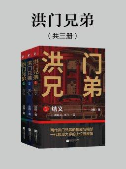 洪门兄弟(共三册)