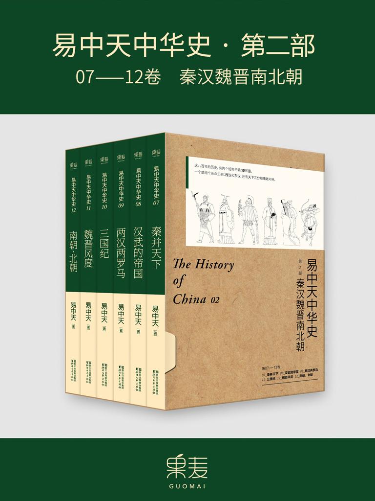易中天中华史·第二部:秦汉魏晋南北朝(07-12卷)