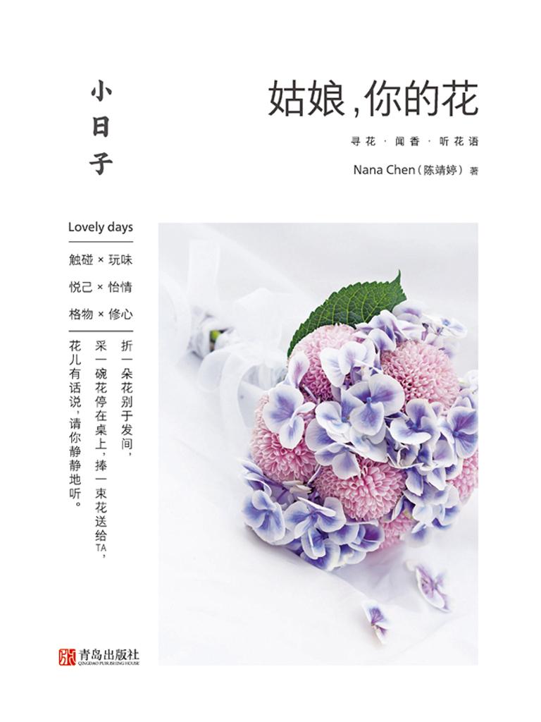 小日子:姑娘,你的花