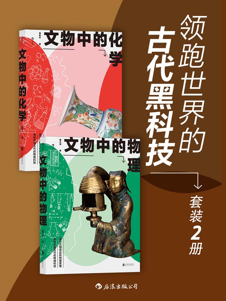 领跑世界的古代黑科技(套装共2册)
