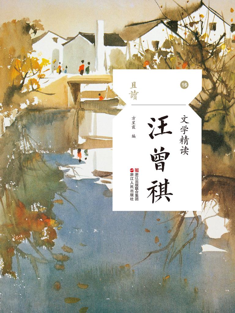 文学精读·汪曾祺(且读系列)