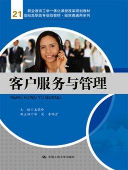 客户服务与管理(21世纪高职高专规划教材)