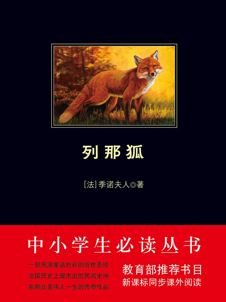 列那狐(中小学生必读丛书)