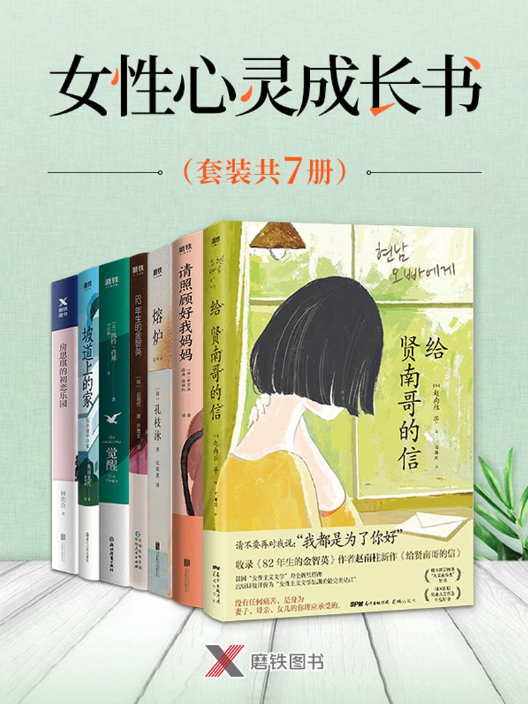 女性心灵成长书(套装共7册)