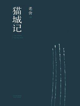 猫城记(中国老舍研究会推荐版)