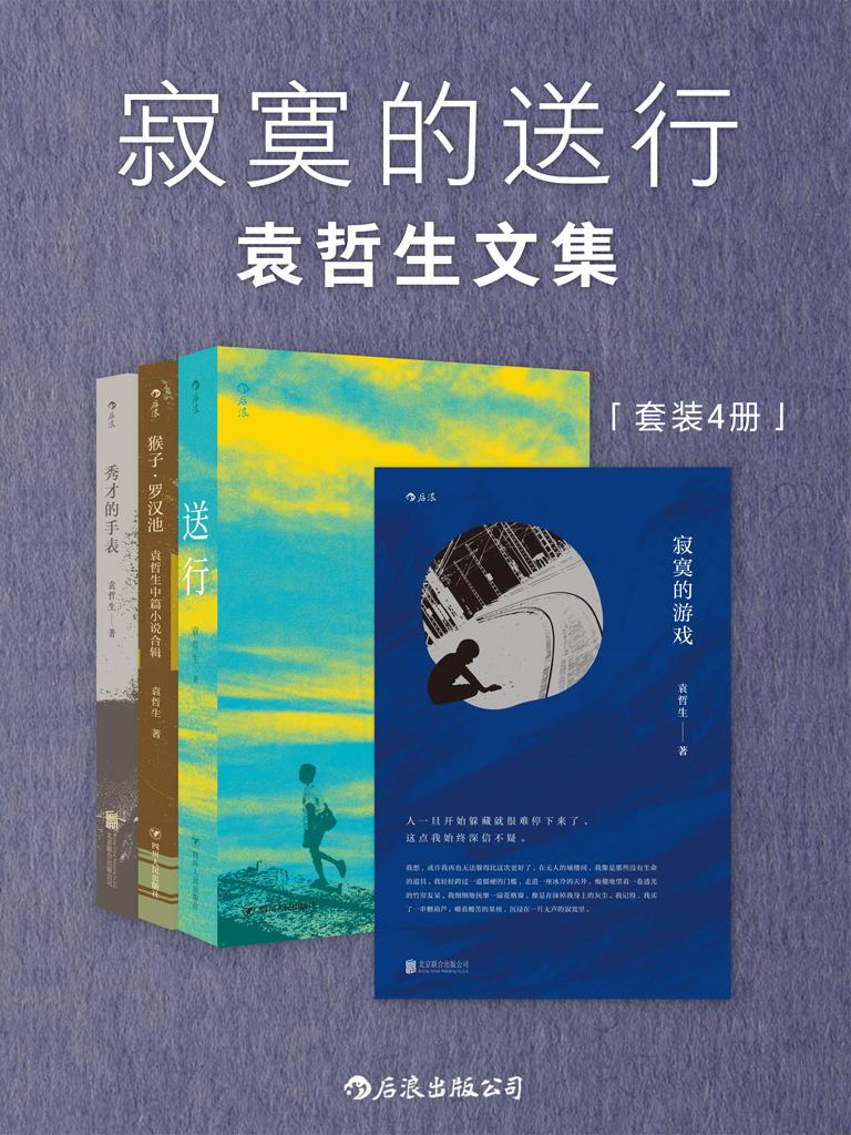 寂寞的送行:袁哲生文集(共四册)