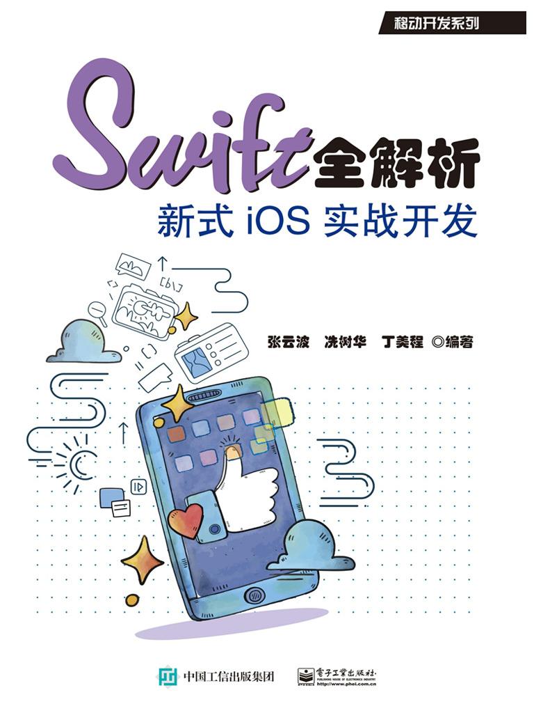 Swift全解析:新式iOS实战开发