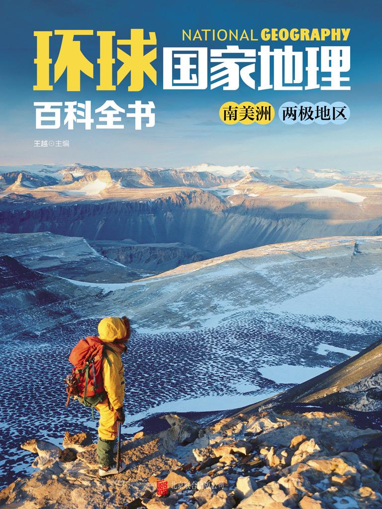 环球国家地理百科全书:南美洲、两极地区