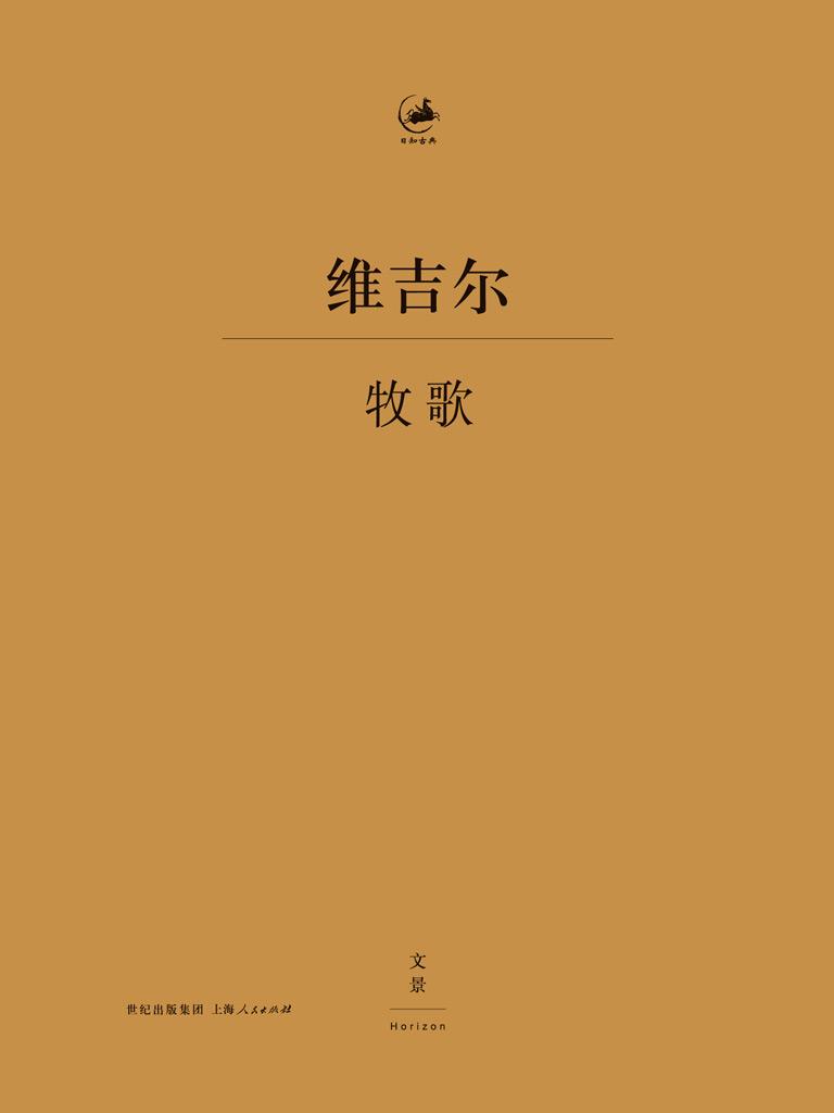 牧歌(日知古典)