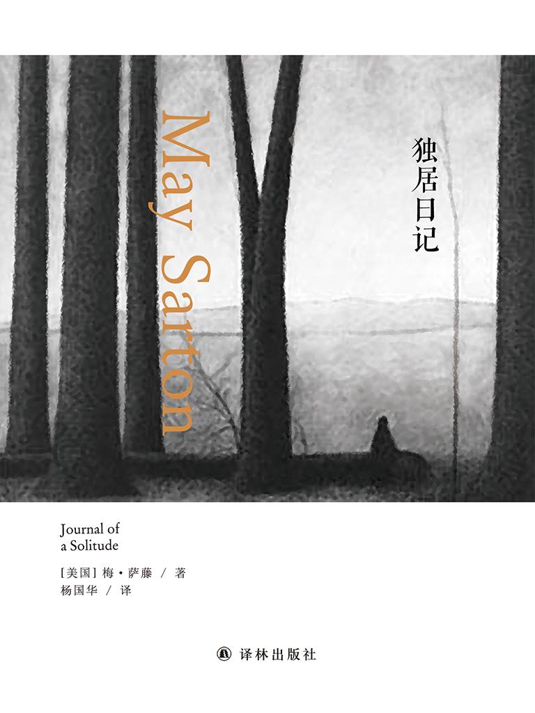 独居日记(梅·萨藤作品)