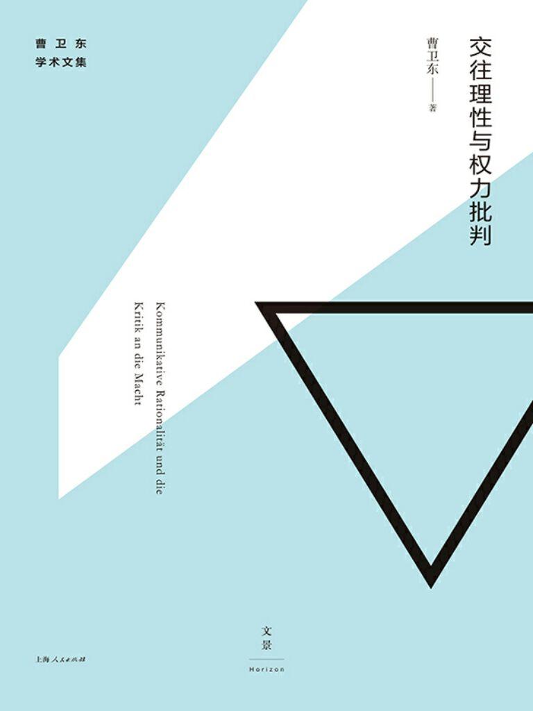 交往理性与权力批判(曹卫东学术文集)