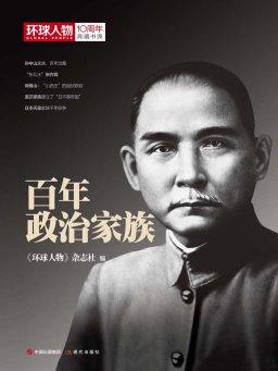 百年政治家族(《环球人物》10周年典藏书系)