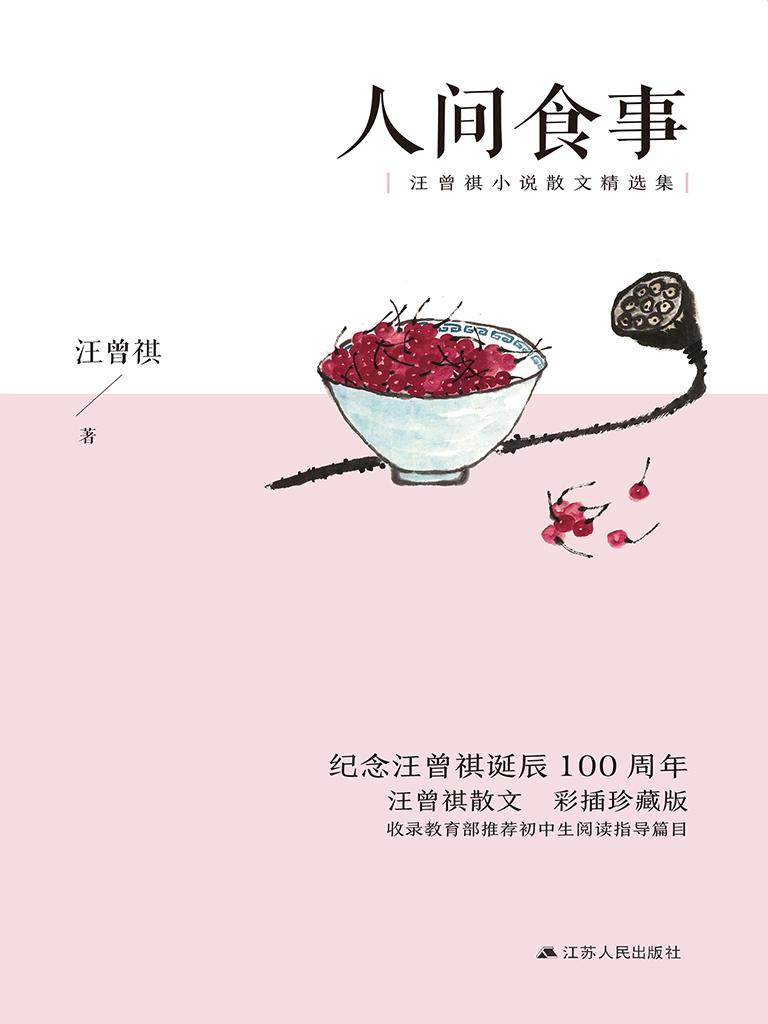 人间食事(汪曾祺小说散文精选集)
