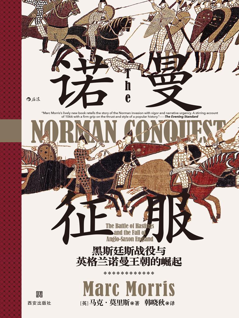 诺曼征服:黑斯廷斯战役与英格兰诺曼王朝的崛起